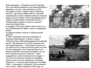 Мой прапрадед – Толмачёв Алексей Петрович был участником Великой Отечественн