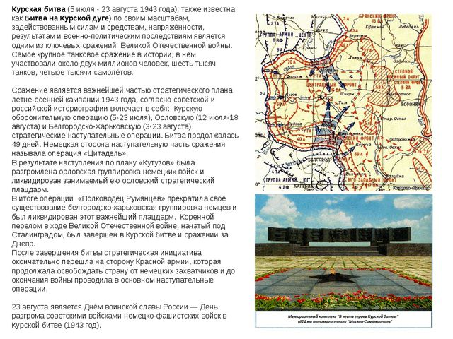 Курская битва(5 июля-23 августа 1943 года); также известна какБитва на Ку...