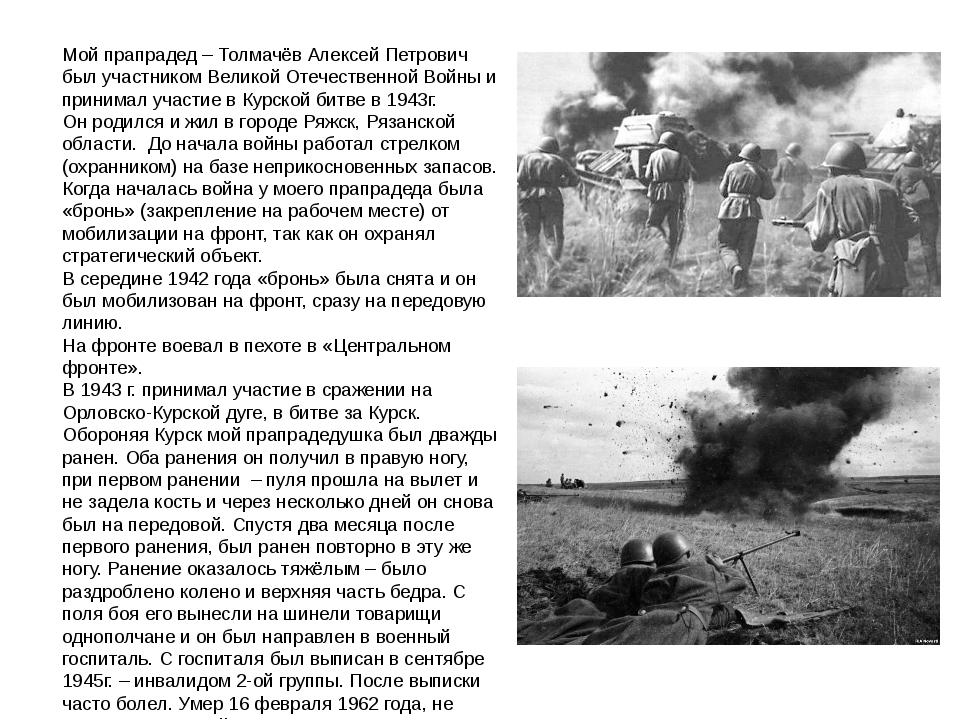 Мой прапрадед – Толмачёв Алексей Петрович был участником Великой Отечественн...