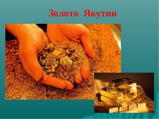 Золото Якутии