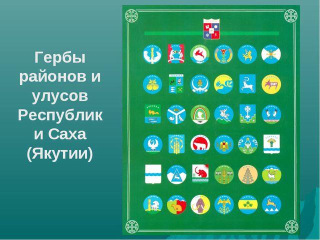 Гербы районов и улусов Республики Саха (Якутии)