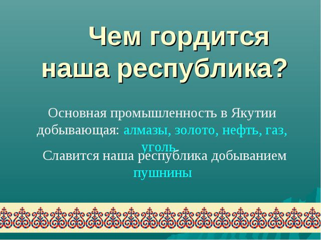 Чем гордится наша республика? Основная промышленность в Якутии добывающая: а...