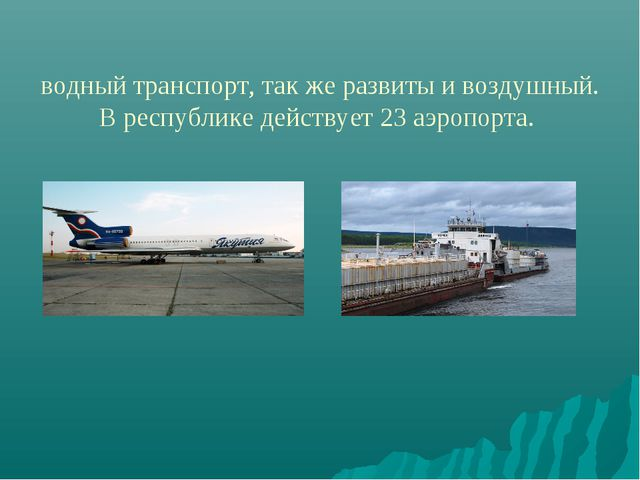 Бо́льшая часть грузопотока приходится на водный транспорт, так же развиты и в...