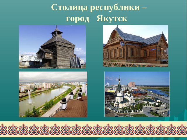 Столица республики – город Якутск