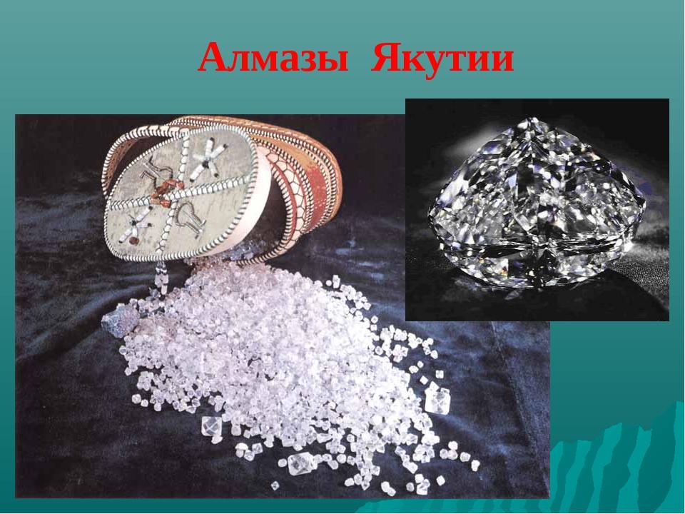 Алмазы Якутии