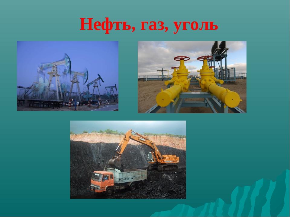 Нефть, газ, уголь