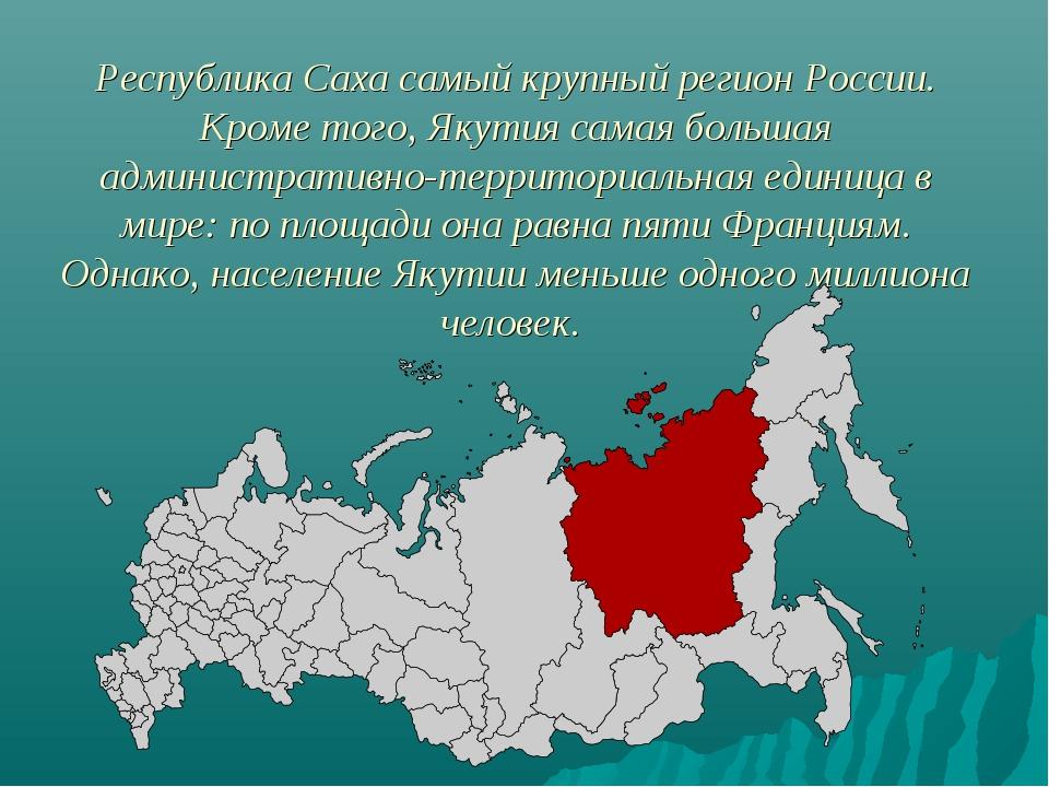 Республика Саха самый крупный регион России. Кроме того, Якутия самая большая...