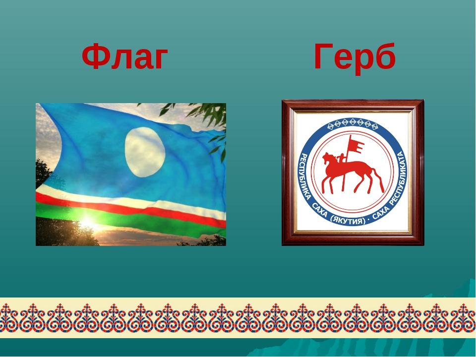 Флаг Герб