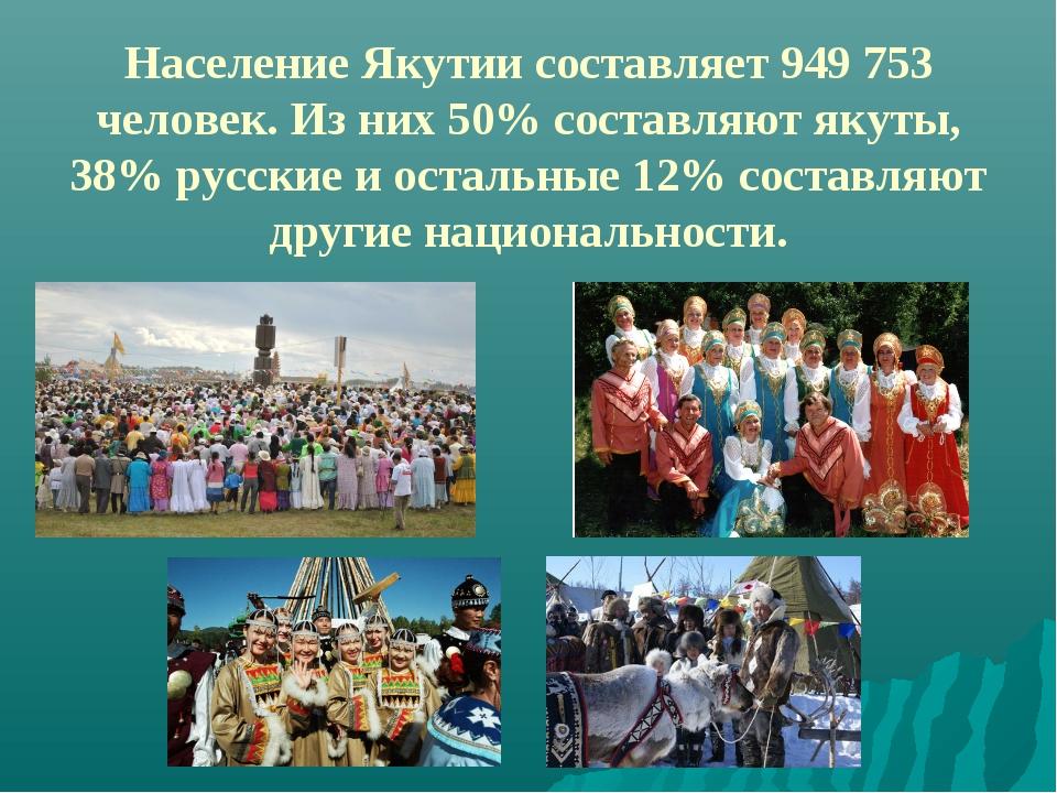 Население Якутии составляет 949 753 человек. Из них 50% составляют якуты, 38%...