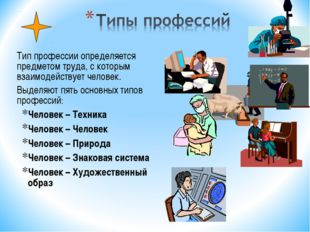 Тип профессии определяется предметом труда, с которым взаимодействует челове