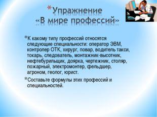 К какому типу профессий относятся следующие специальности: оператор ЭВМ, конт