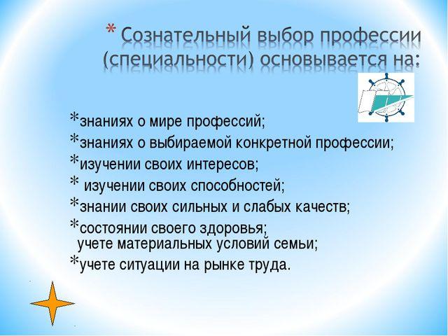 знаниях о мире профессий; знаниях о выбираемой конкретной профессии; изучении...