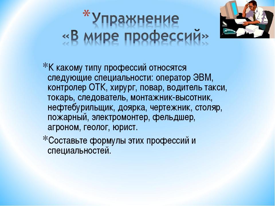 К какому типу профессий относятся следующие специальности: оператор ЭВМ, конт...
