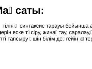 Мақсаты: Қазақ тілінің синтаксис тарауы бойынша алған білімдерін еске түсіру,