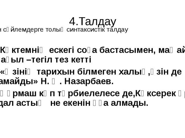 4.Талдау Берілген сөйлемдерге толық синтаксистік талдау 1-топ Көктемнің ескег...