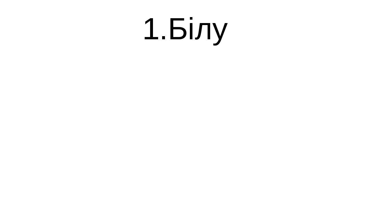 1.Білу