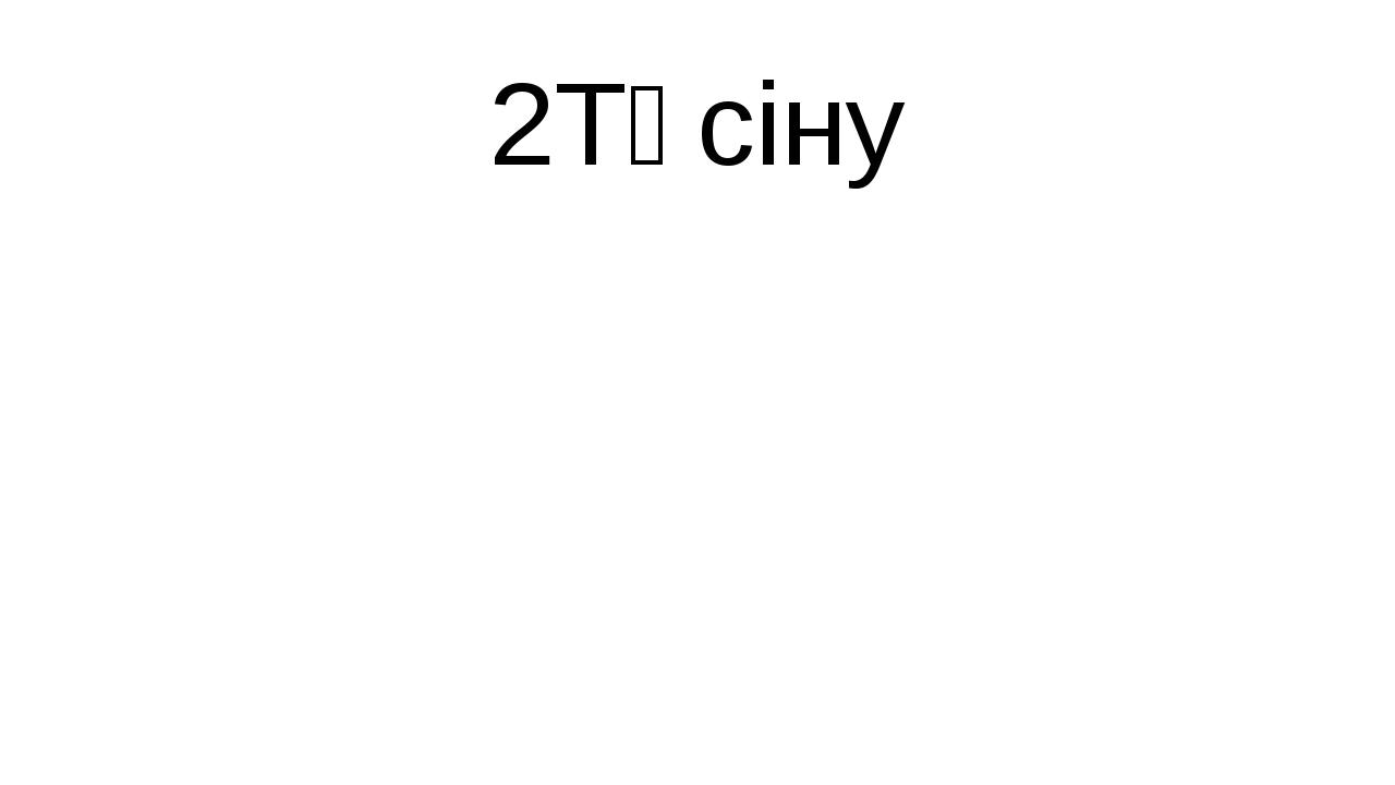 2Түсіну