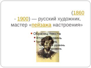 Иса́ак Ильи́ч Левита́н(1860 -1900)— русский художник, мастер «пейзажанаст