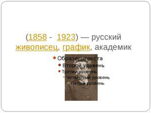 Алексе́й Степа́нович Степа́нов (1858 - 1923) — русскийживописец,график, а