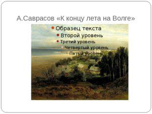 А.Саврасов «К концу лета на Волге»