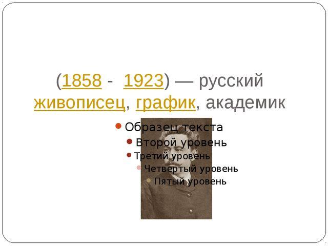 Алексе́й Степа́нович Степа́нов (1858 - 1923) — русскийживописец,график, а...