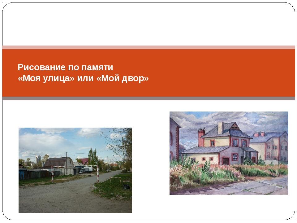 Рисование по памяти «Моя улица» или «Мой двор»