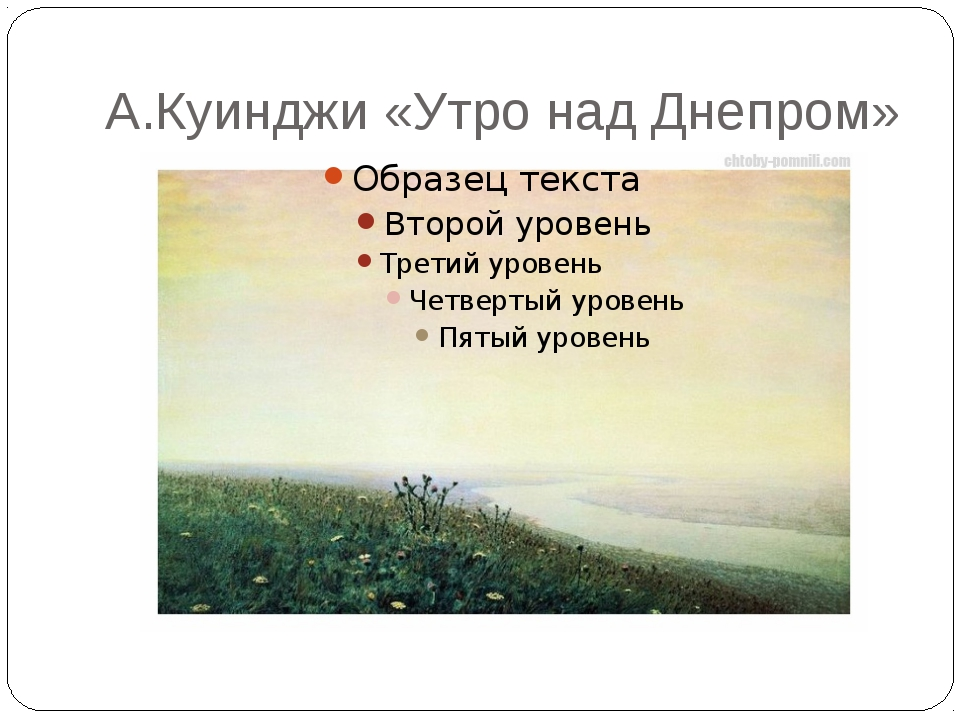 А.Куинджи «Утро над Днепром»