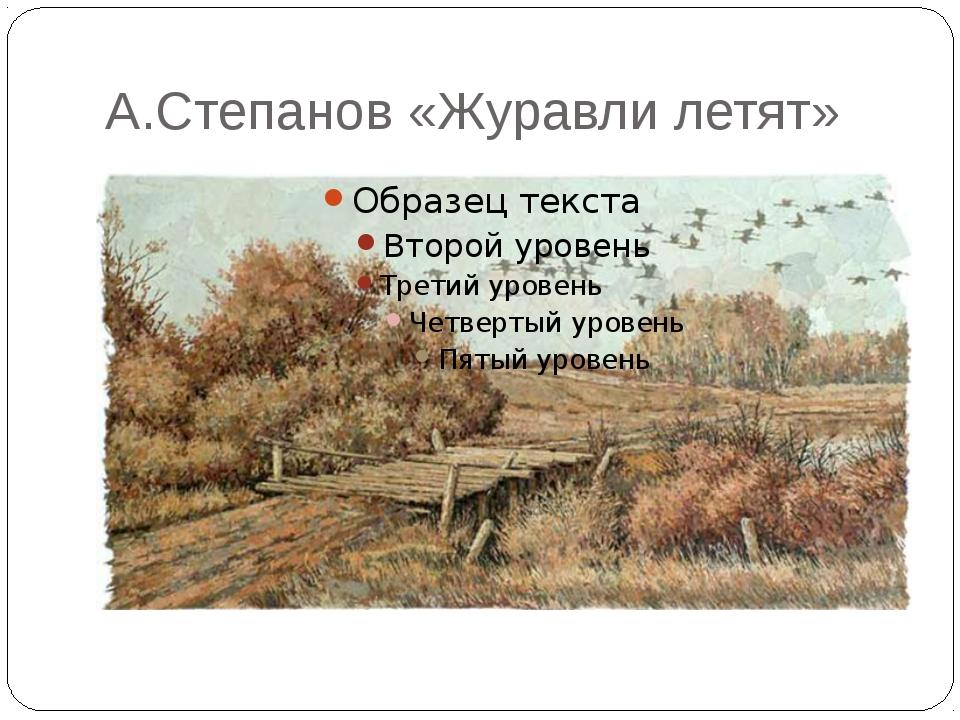 А.Степанов «Журавли летят»