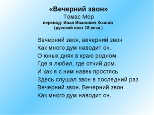 «Вечерний звон» Томас Мор перевод: Иван Иванович Козлов (русский поэт 18 века