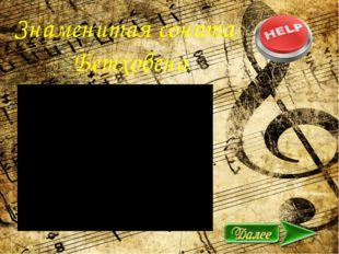 Знаменитая соната Бетховена