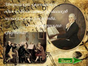 О Автрийский композитор, , один из величайших классиков музыкального искусст