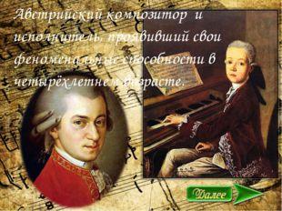 О Австрийский композитор и исполнитель, проявивший свои феноменальные способ