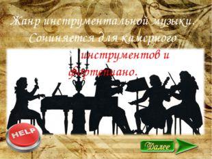 Жанр инструментальной музыки. Сочиняется для камерного состава инструментов и