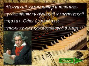 О  Немецкий композитор и пианист, представитель «венской классической школы»