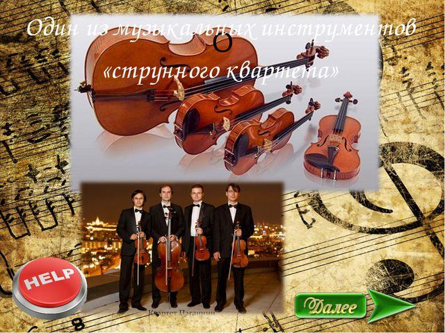О Один из музыкальных инструментов «струнного квартета»