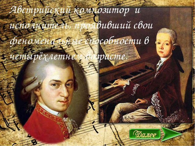 О Австрийский композитор и исполнитель, проявивший свои феноменальные способ...