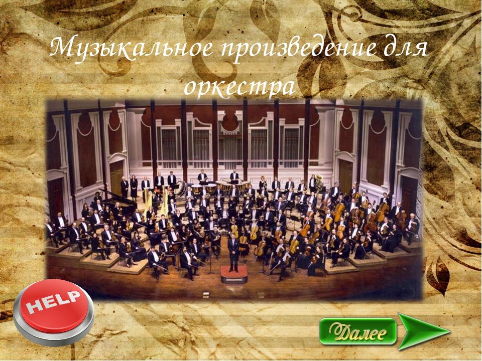 Музыкальное произведение для оркестра