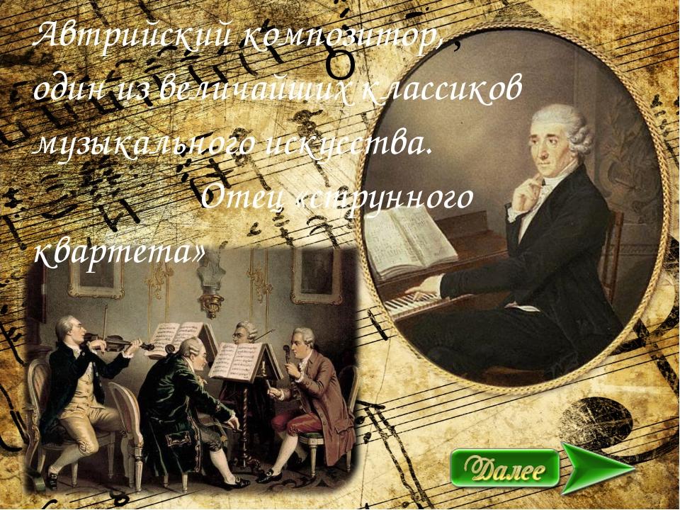 О Автрийский композитор, , один из величайших классиков музыкального искусст...