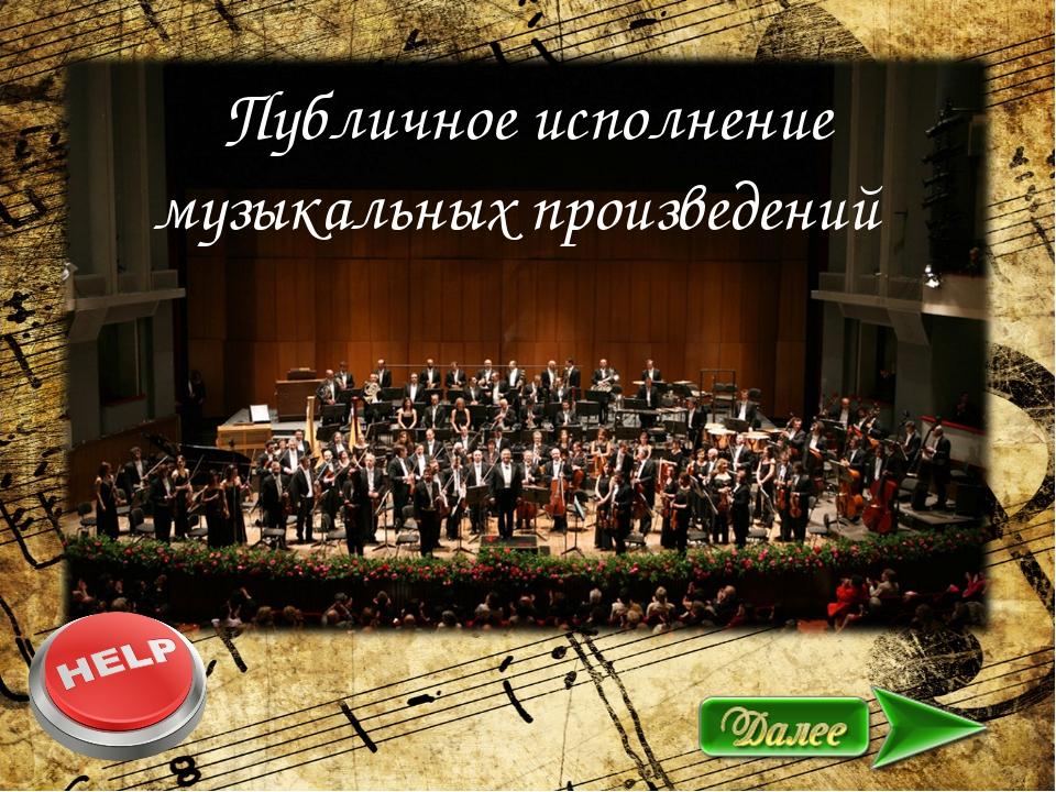 О  Публичное исполнение музыкальных произведений