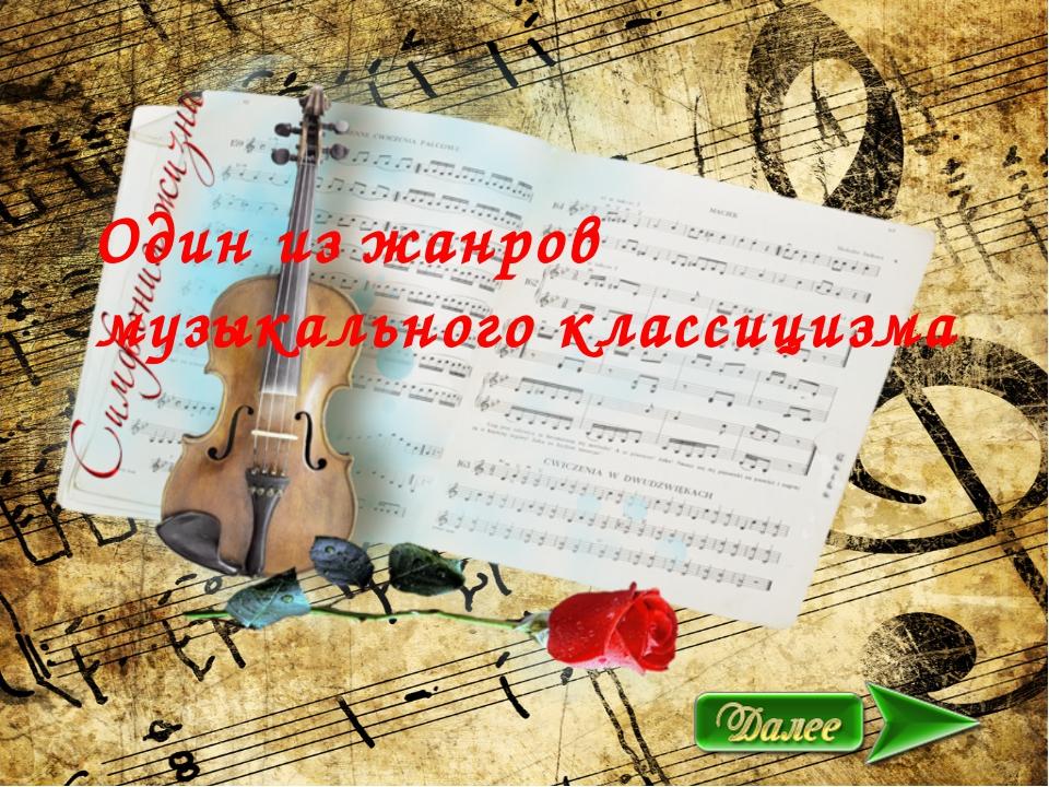 Один из жанров музыкального классицизма