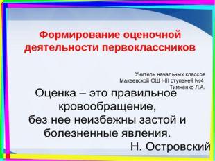 Учитель начальных классов Макеевской ОШ I-III ступеней №4 Тимченко Л.А. Форм