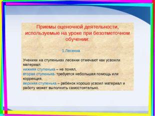 Приемы оценочной деятельности, используемые на уроке при безотметочном обучен