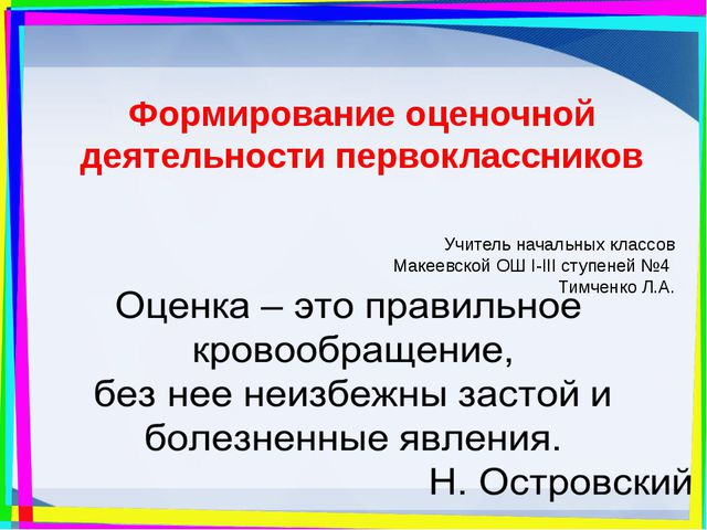 Учитель начальных классов Макеевской ОШ I-III ступеней №4 Тимченко Л.А. Форм...