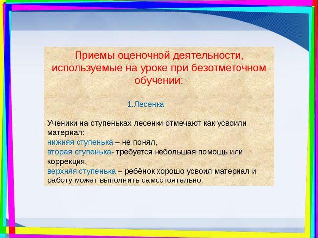 Приемы оценочной деятельности, используемые на уроке при безотметочном обучен...