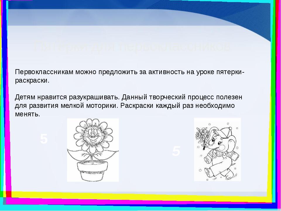 Пятёрки для первоклассников Первоклассникам можно предложить за активность на...
