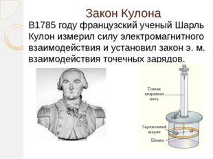 Закон Кулона В1785 году французский ученый Шарль Кулон измерил силу электрома