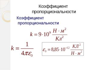 Коэффициент пропорциональности Коэффициент пропорциональности