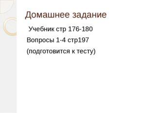 Домашнее задание Учебник стр 176-180 Вопросы 1-4 стр197 (подготовится к тесту)