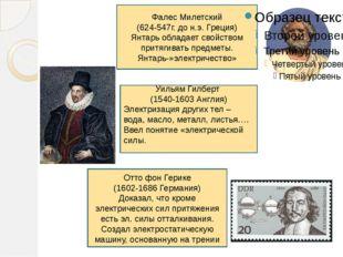Фалес Милетский (624-547г. до н.э. Греция) Янтарь обладает свойством притяги