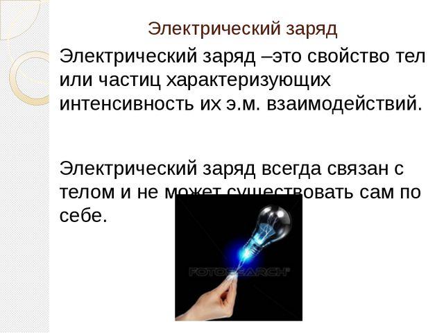 Электрический заряд Электрический заряд –это свойство тел или частиц характер...